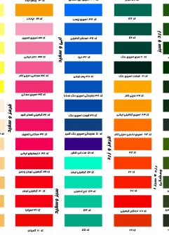 کد ۴۲ تا ۵۱، اسپری رنگ ابی