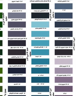 کد ۹۸ تا کد ۱۰۶، کاتالگ اسپری رنگ تک گل