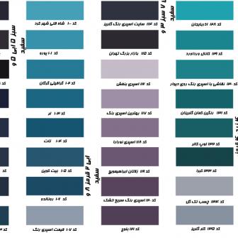 کد ۱۱۶ تا ۱۲۴، کاتالگ اسپری رنگ تک گل