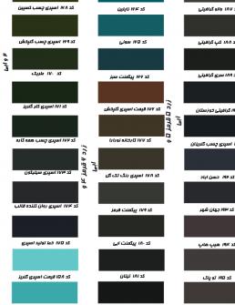 کد ۱۷۶ تا ۱۸۴، کاتالگ اسپری رنگ تک گل