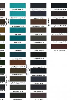 کد ۱۸۵ تا ۱۹۳، کاتالگ اسپری رنگ تک گل