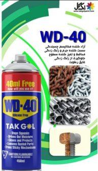 شرکت اسپری WD40